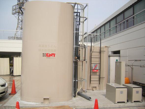 高濃度うどん排水処理施設 香川 CNT 徳島 さぬき