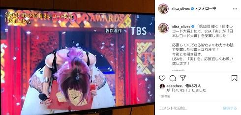 LiSA レコード大賞 受賞 レコ大 炎 鬼滅の刃