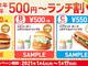 ロッテリア「2021年新年500円〜ランチ割」1月4日から 新年のランチがクーポンでお得に!