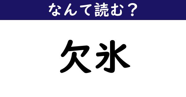 なんて読む?】今日の難読漢字「欠氷」(1/11 ページ) - ねとらぼ