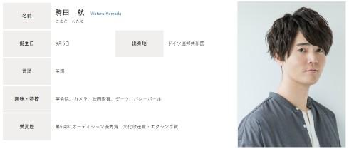 駒田航 声優 カメラマン ヒプノシスマイク 結婚