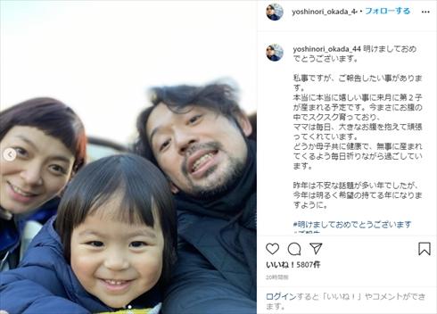 岡田義徳 田畑智子 第2子 妊娠 来月出産予定 寝相アート Instagram