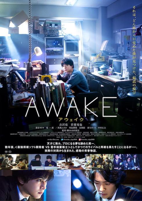 「将棋電王戦FINAL」に着想を得た映画「AWAKE」が、あのモヤモヤに決着をつけた理由