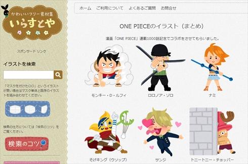 尾田栄一郎 ONE PIECE いらすとや コラボイラスト 連載1000話記念 ワンピース 週刊少年ジャンプ