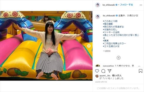 柴咲コウ 35歳の少女 幼少期 インスタ