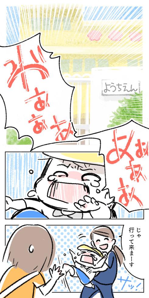 はじめての登園01