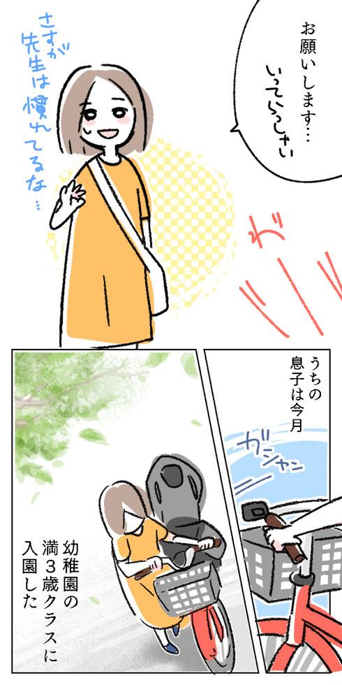 はじめての登園02