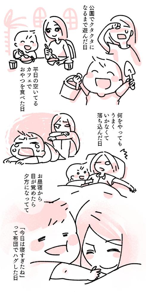 はじめての登園04