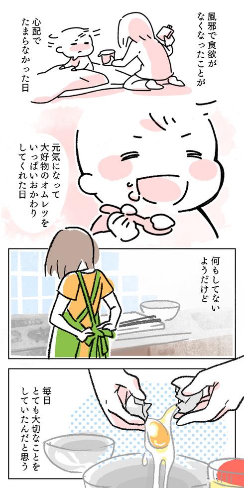 はじめての登園05