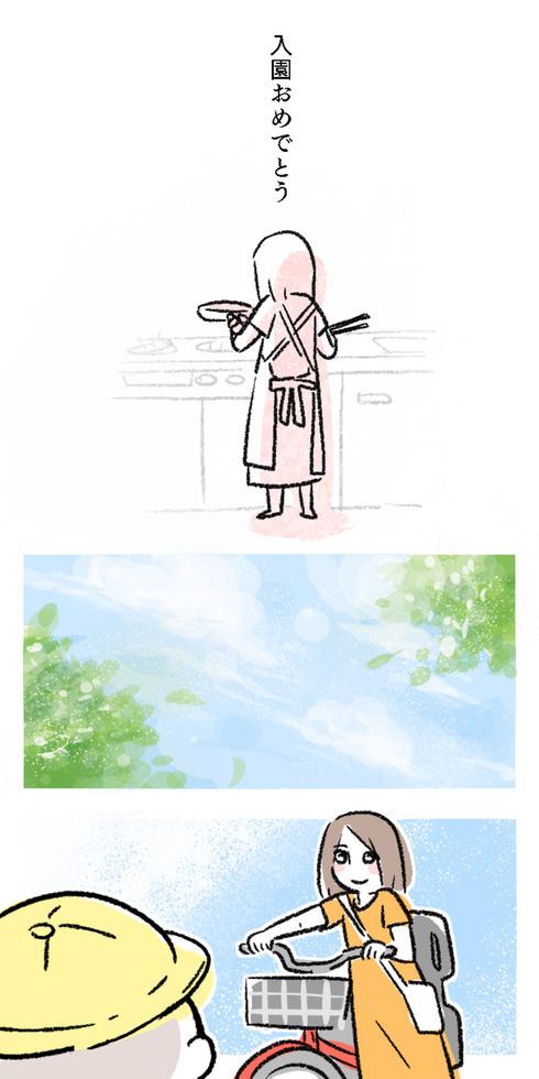 はじめての登園06