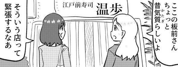 すし屋 twitter 漫画 2ch 森なつめ 昔気質