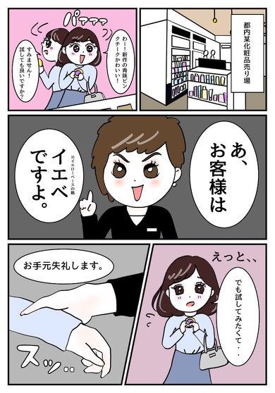 パーソナルカラー漫画