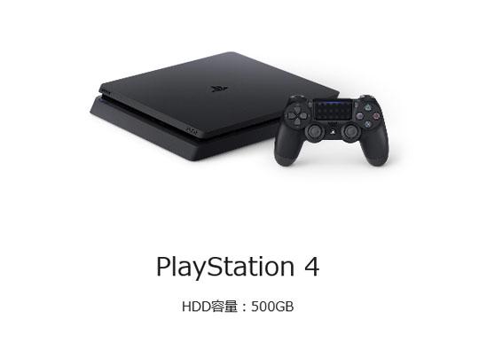 PS4 Pro生産終了