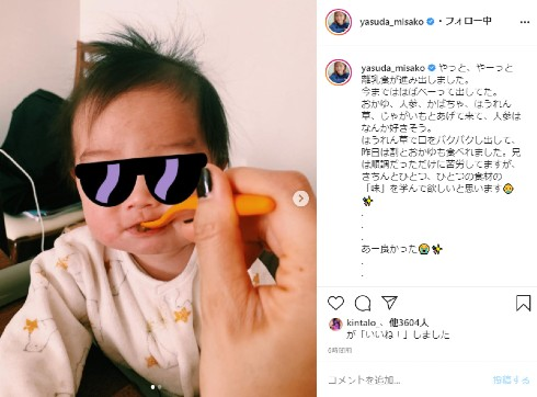 安田美沙子 子ども 離乳食 インスタ