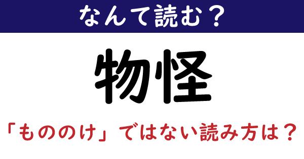 なんて読む?】今日の難読漢字「物怪」(もののけではない読み方)(1 ...