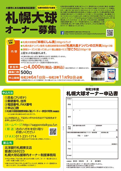 札幌大球オーナー制度