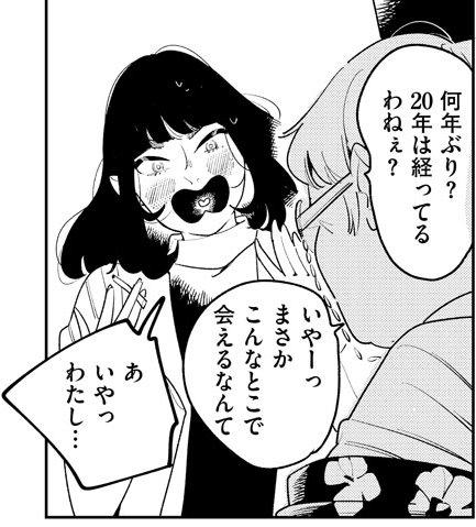 アンテロースの恋人 ばったん twitter 漫画 まばたき タバコ屋 おばあちゃん 女子大生 コミティア