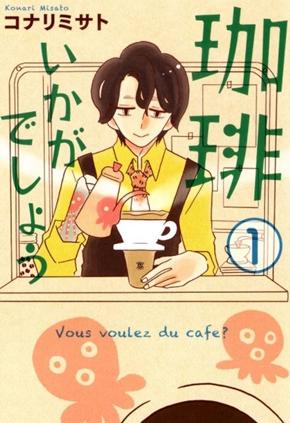 中村倫也 珈琲いかがでしょう コナリミサト 凪のお暇 ゴンさん