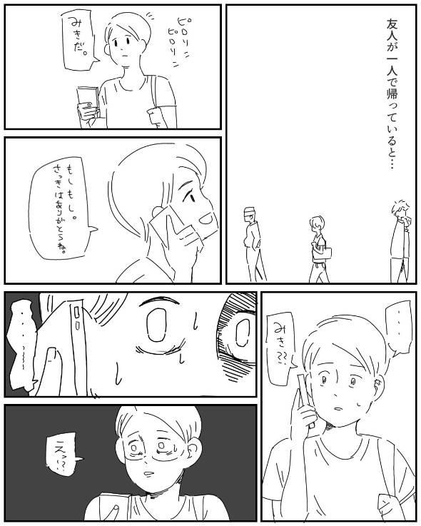 友達がカラオケに行った時の怖い話 漫画