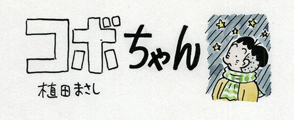 植田まさし コボちゃん 1万3750回 一般全国紙 現役最長寿 読売新聞