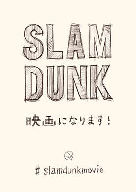 SLAM DUNK 映画化 東映アニメーション