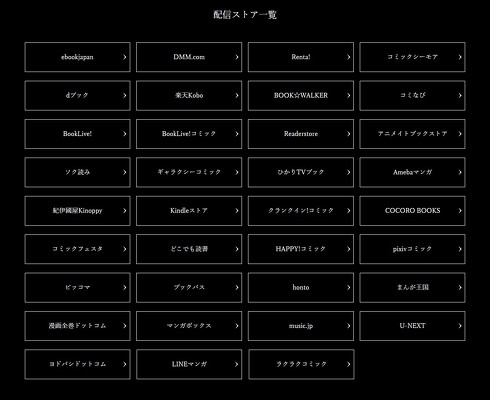 黒執事 15Anniviersary 2006-2021 特設サイト