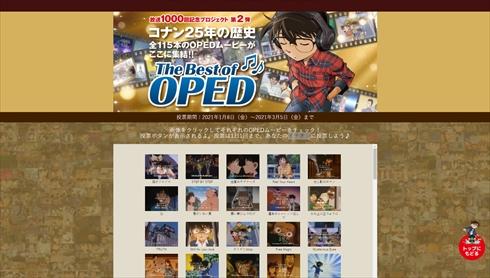 名探偵コナン アニメ オープニング エンディング The Best of OPED 1000回 25周年 投票