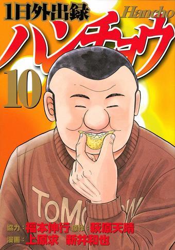 1月1日〜8日Kindle漫画ランキング