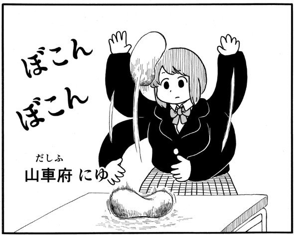 めごちも good!アフタヌーン 講談社 デーリィズ うどん 天ぷら チーズ