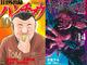 飯テロ・スピンオフ『1日外出録ハンチョウ』が1位 1月1日〜8日のねとらぼ人気漫画ランキングTOP10