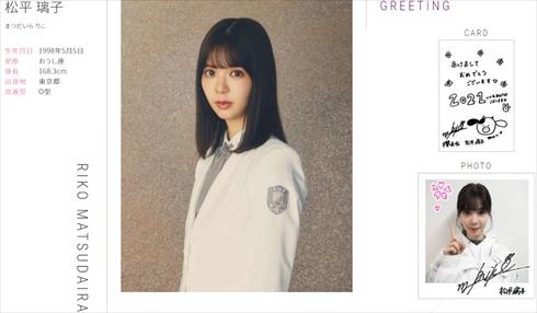 櫻坂46 欅坂46 松平璃子 選抜入りゼロ卒業 卒業 そこを曲がったら、櫻坂? 選抜経験