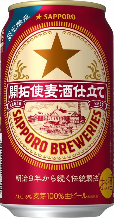 サッポロビール スペルミス