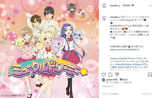ミュークルドリーミー テレビアニメ 公式