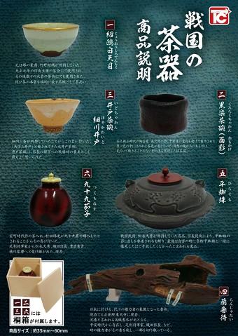 戦国の茶器