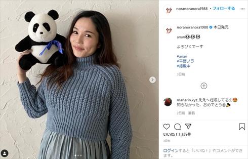 平野ノラ 妊娠 マタニティフォト anan 8カ月 おなか見せ Instagram