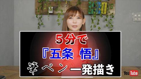 中川翔子 しょこたん イラスト YouTube 呪術廻戦 五条悟