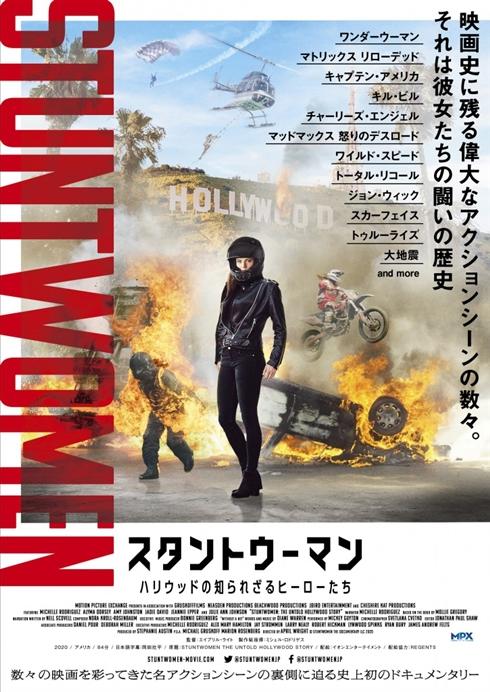 「火だるまは得意」「キアヌを投げ飛ばしたわ」などパワーワード連発なドキュメンタリー映画「スタントウーマン」の魅力