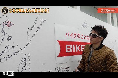 つるの剛士 GACKT バイク王 ツーリング コラボ