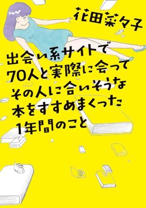 出会い系サイトで70人と実際に会ってその人に合いそうな本をすすめまくった1年間のこと 瀧本美織 ドラマ であすす いつから