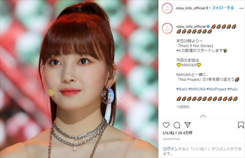 NiziU マユカ オンラインイベント Make you happy Step and a step カメレオン Instagram