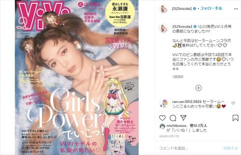 藤田ニコル にこるん 本業 モデル ViVi ファッション インスタ