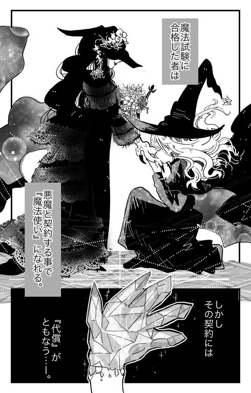 氷雪の魔女01