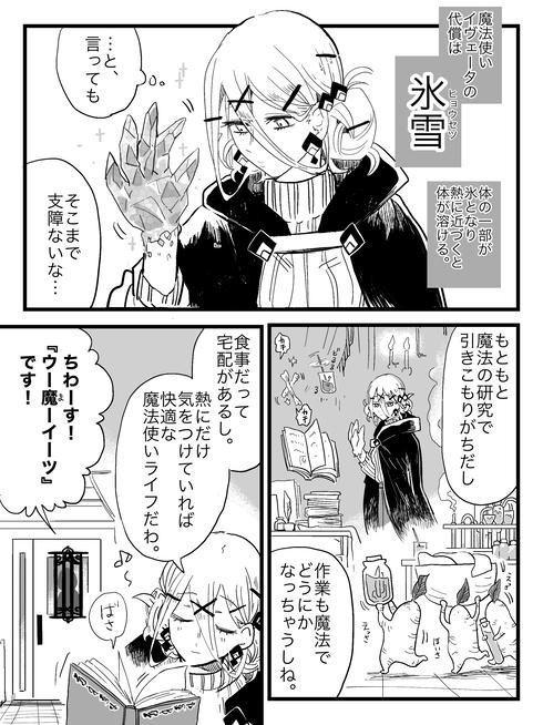 氷雪の魔女02