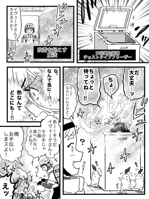 氷雪の魔女04
