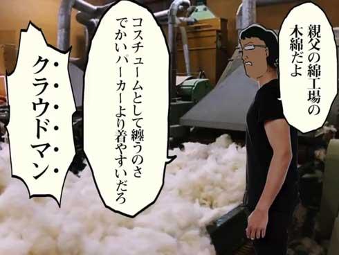 CLOUDMAN クラウドマン さわれない 男 アニメ 映像 漫画 実写 ヒーロー 自主制作