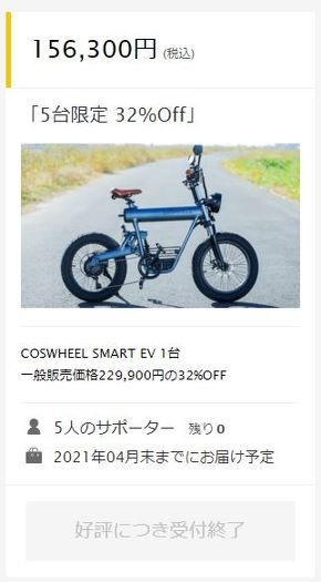 COSWHEEL