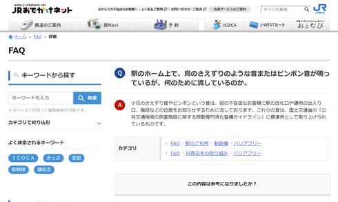 盲導鈴 JRおでかけネット FAQ