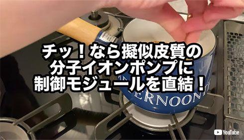 松井玲奈 ガンダム YouTube