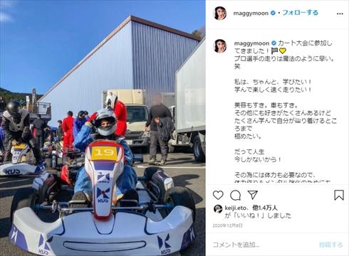 マギー シミュレーター モーターレース スポーツカー 国内Bライセンス 自宅 購入 インスタ