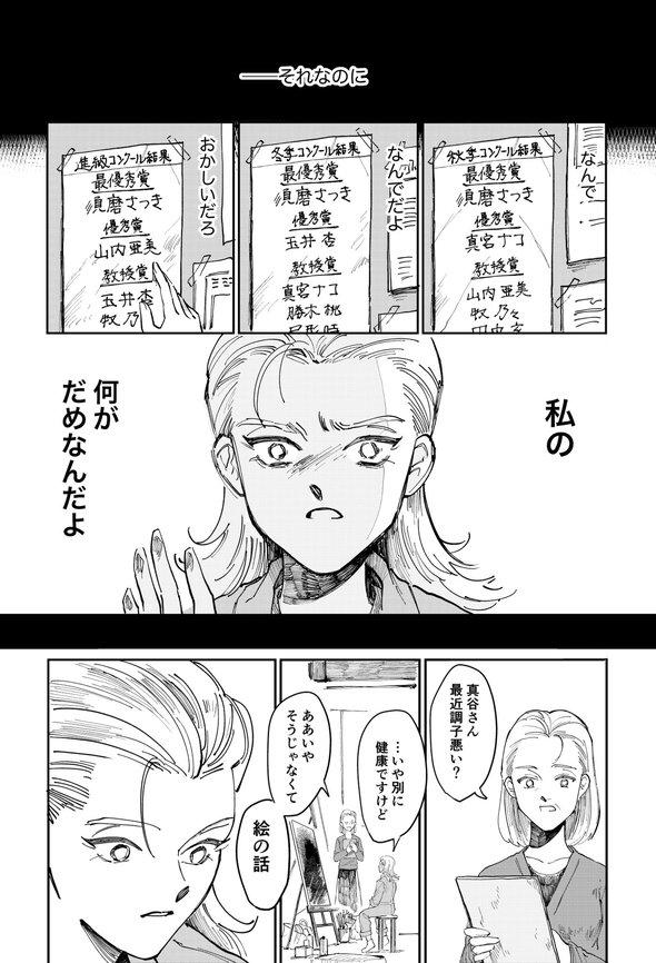 美大 天才 殺す 漫画 twitter ふじちか
